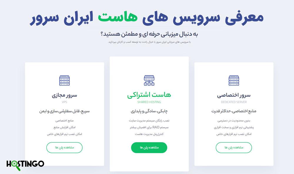 هاست های ایران سرور