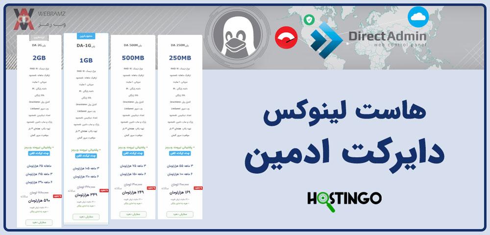 هاست لینوکس دایرکت ادمین وب رمز