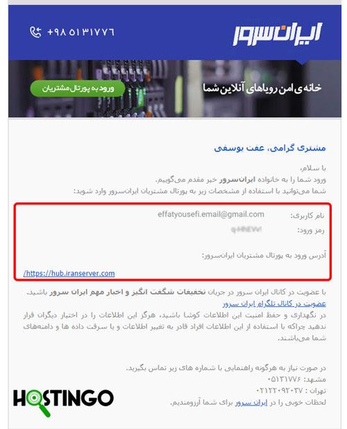 آموزش ثبت نام در ایران سرور