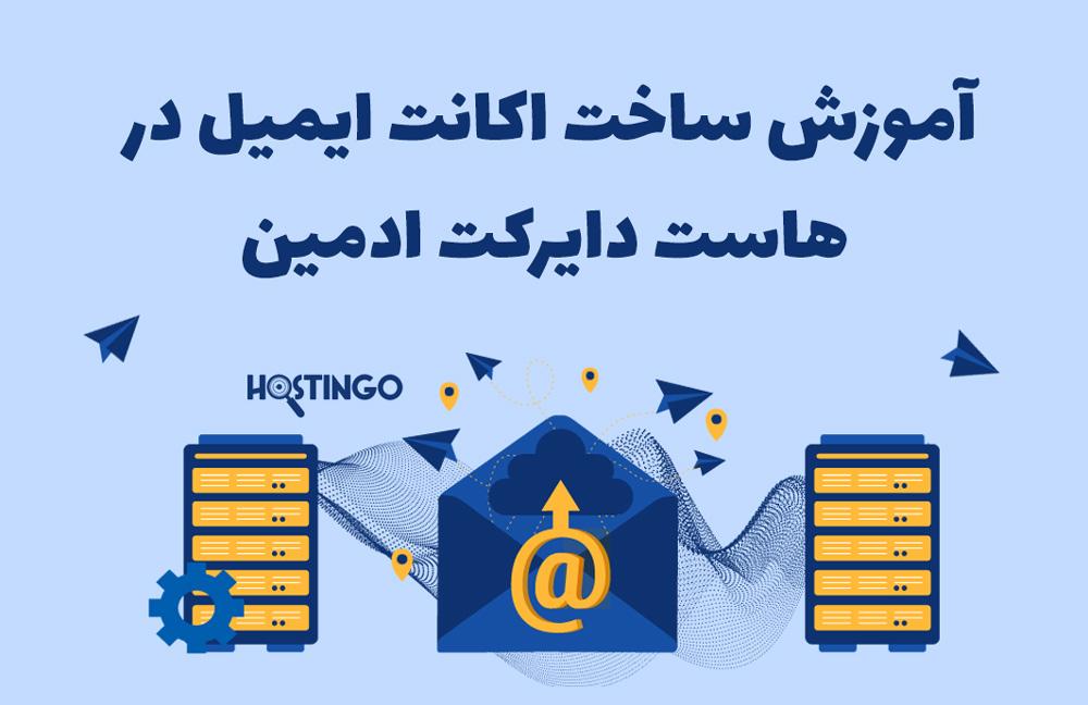 آموزش ساخت اکانت ایمیل در دایرکت ادمین